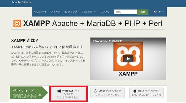 PHP XAMPP ダウンロード