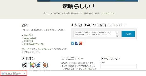 PHP XAMPP ダウンロード画面