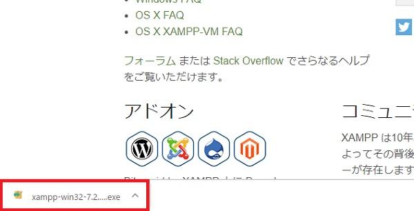 PHP XAMPP ダウンロード終了