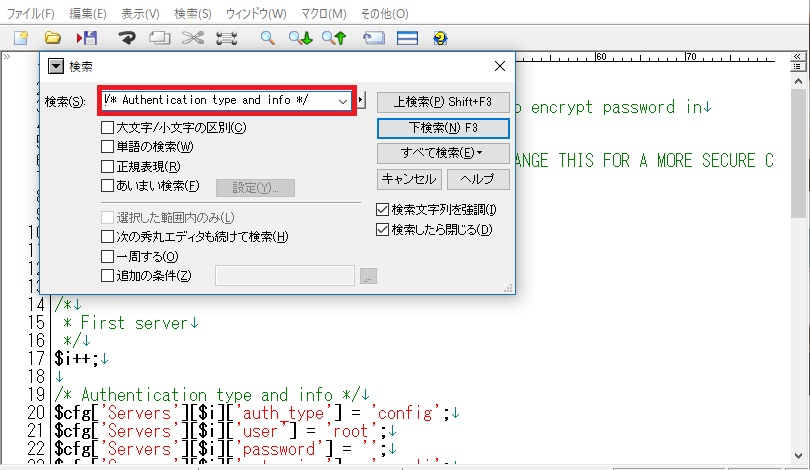 PHP XAMPP セキュリティ 16
